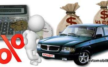 О чем недоговаривают кредитные калькуляторы - как рассчитать автокредит