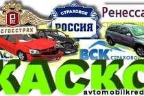Страхование КАСКО для нового автомобиля в кредит