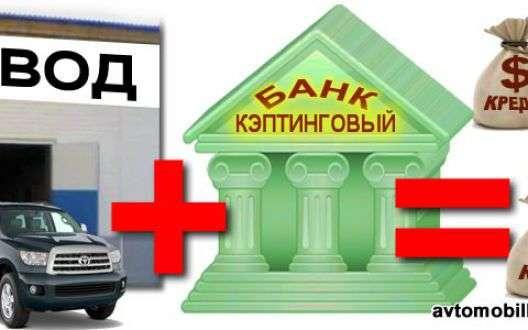 Кредит через кэптинговый банк на покупку автомобиля - какие преимущества