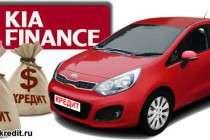 Автомобили КИА в кредит по программе производителя Kia Finance