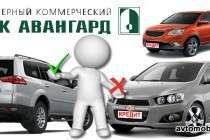 Автокредит в Банке Авангард без оформления страховки КАСКО