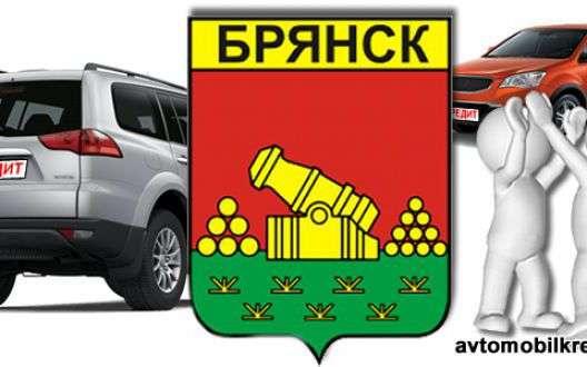 Какой автокредит в Брянске выгоднее оформить и получить в банках