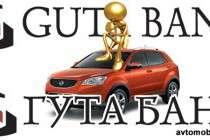 АО «Гута-банк» — небольшой по размеру активов московский банк