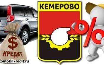 Где взять автокредит в Кемерово - выгодные предложения банков