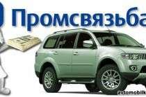 Как взять автокредит в Промсвязьбанке - целевых кредитов на авто нет