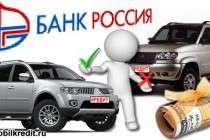 Автокредит на новую машину в АБ Россия - какие условия