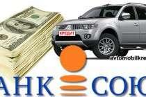 Какой выбрать автокредит в банке СОЮЗ из 6 программ кредитования