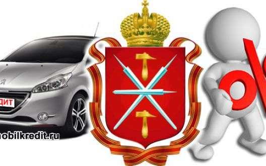 Где взять автокредит в Туле - покупка автомобиля в кредит