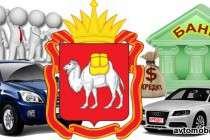 Как выбрать и получить выгодный автокредит в банках Челябинска