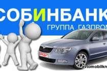 5 программ автокредита в Собинбанке - выбор разумного кредита на авто