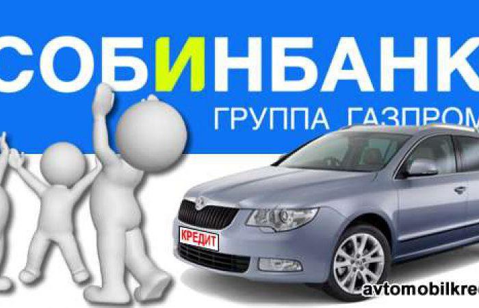 Субсидированный кредит на автомобиль