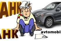 Автокредит и плохая кредитная история – актуальные вопросы при покупке авто в кредит