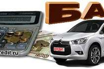 Кредитный калькулятор банка - как рассчитать автокредит без корысти и обмана