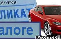 Как не купить подержанный кредитный автомобиль и сократить риск покупки залогового автомобиля