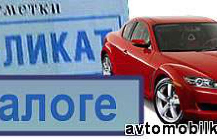Как определить кредитный автомобиль или нет