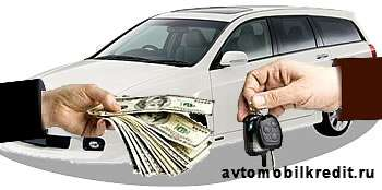 как взять подержанную машину через кредит