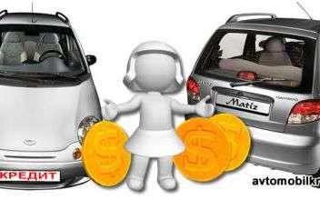 Автокредит Daewoo Matiz - покупка в кредит не только для женщин