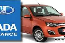 Программа LADA Finance предоставляет скидку при покупке Лада в кредит