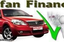 Автомобили Лифан в кредит по специальной программе Lifan Finance
