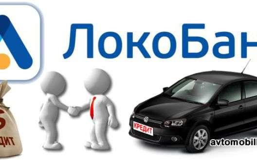 Выбор минимальных ставок автокредита в Локо-Банке