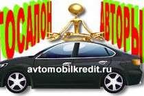 Автомобили с пробегом в кредит - где выгоднее покупать