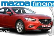 Автомобили Мазда в кредит по спецпрограмме Mazda finance