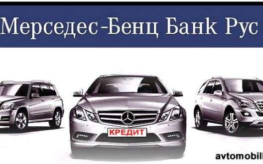 Специальный кредит со скидкой на Мерседес от кэптивного и коммерческих банков