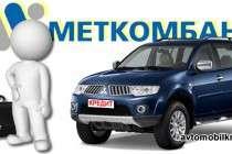 МетКомБанк - присоединен к ПАО «Совкомбанк» с 27 марта 2017 года