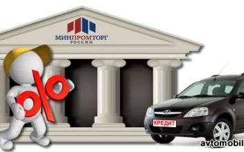 Льготное автокредитование с поддержкой государства - условия программы