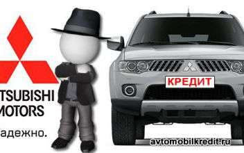 Покупка Митсубиси в кредит по программе Mitsubishi Motors Finance