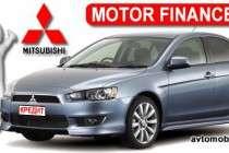 Автомобили Мицубиси по программе Mitsubishi Motors Finance