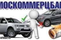 Автокредит только на новые автомобили в Москоммерцбанке