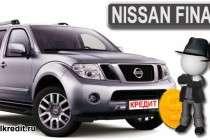 Автомобили Ниссан в кредит по программе кредитования Nissan finance