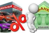Поддержка автопрома - автокредит увеличивает рост продаж автомобилей
