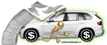 новая автомашина в кредит