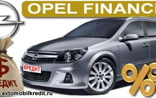 Опель в кредит по кредитной программе от производителя Opel Finance