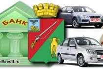 Автокредит в Старом Осколе - покупка автомобиля в кредит через банк