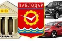 Автокредититование банками в казахстанском Павлодаре