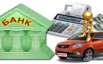 Кредит под залог депозита в банке или покупка автомобиля за наличные
