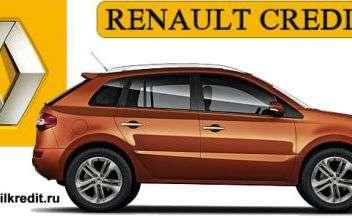 Спецпредложения от RENAULT CREDIT на покупку Рено в кредит