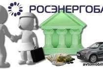 РОСЭНЕРГОБАНК - с 10.04.2017 отозвана лицензия на осуществление банковских операций