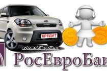 Автокредит в РосЕвроБанк - как взять кредит на автомобиль в РосЕвроБанке