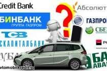 Автокредит в Ростове-на-Дону - где взять кредит на автомобиль