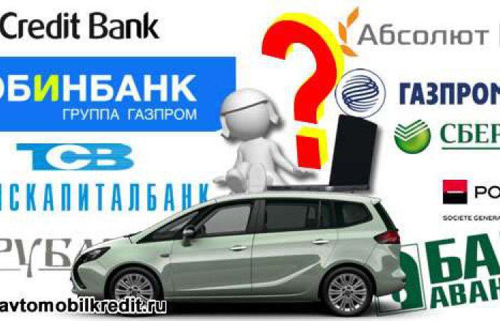 Взять кредит вбанке икупить новый автомобиль