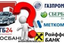 Кредит в Саратове на покупку автомобиля - какой банк выбрать