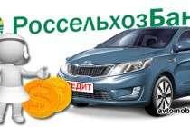 Кредит в Россельхозбанке на покупку автомобиля - условия программы
