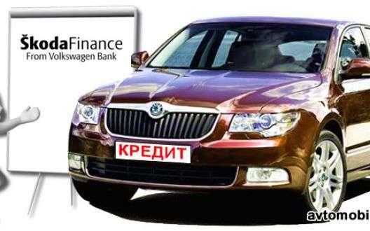 Шкода в кредит по программе Skoda finance