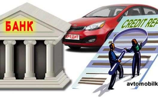 Как влияет кредитный скоринг на выдачу автокредита