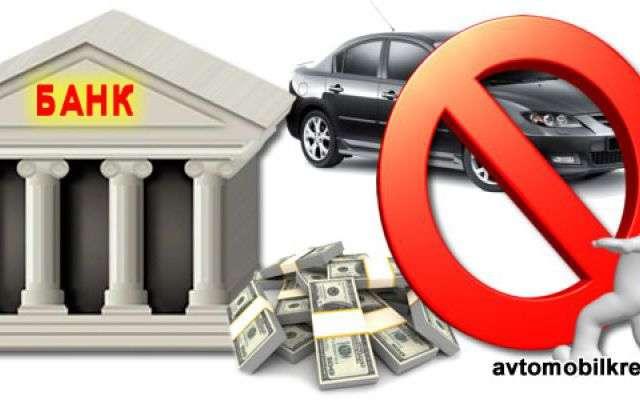 Причины отказа банков в выдаче автокредита - как получить кредит на авто