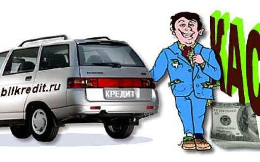 КАСКО автомобиля и беспроцентный кредит (факторинг) - страховая мафия